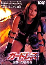 ガードレス 復讐の女暗殺者 [DVD]