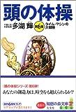 頭の体操 第6集 タイム・マシンの大冒険 (知恵の森文庫)
