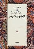 エンデ全集〈6〉いたずらっ子の本