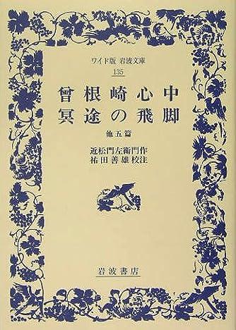 曾根崎心中・冥途の飛脚 他五篇 (ワイド版岩波文庫)
