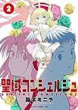 聖域コンシェルジュ(2) (アフタヌーンコミックス)