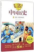 漫话中国历史(2)夏商,文明的摇篮