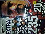 ワールドサッカーダイジェスト エクストラ 2003年9月20日発行