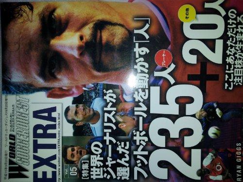 ワールドサッカーダイジェスト エクストラ 2003年9月20日発行の詳細を見る