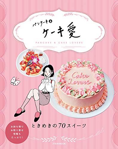 パンケーキ&ケーキ愛 (JTBのムック)