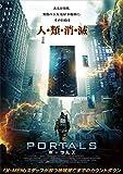 PORTALS ポータルズ[DVD]