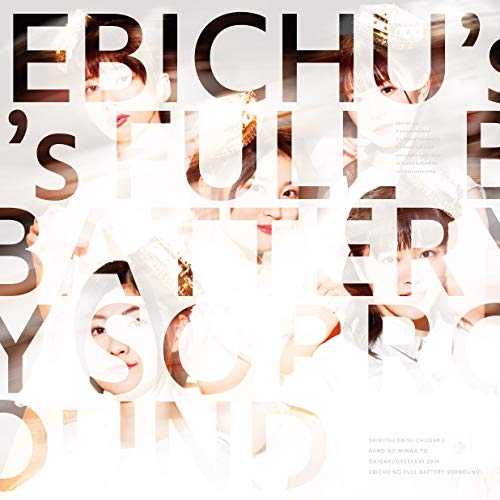 【Amazon.co.jp限定】バンドのみんなと大学芸会2019 エビ中のフルバッテリー・サラウンド (初回生産限定盤) (トートバッグ付) [Blu-ray]