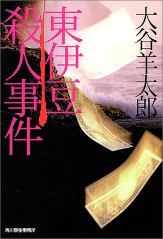 東伊豆殺人事件 (ハルキ文庫)の詳細を見る