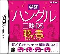学研 ハングル三昧DS 聴き&書きトレーニング