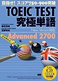 TOEIC TEST究極単語(きわめたん) Advanced 2700 [Lite CD] (<CD>)