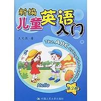 新编儿童英语入门:第2册(含盘)