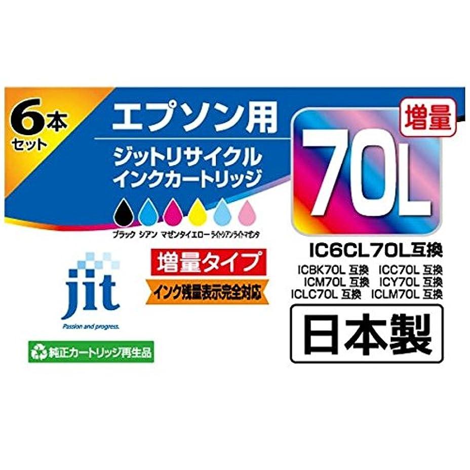 歯科の嫉妬火星JIT(ジット) 【リサイクル】[エプソン:IC6CL70L 6色パック(増量)対応]リサイクルインクカートリッジ JIT-BE70L6P