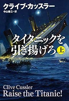 タイタニックを引き揚げろ(上) (海外文庫)