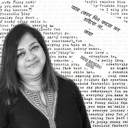 Jaya Biswas
