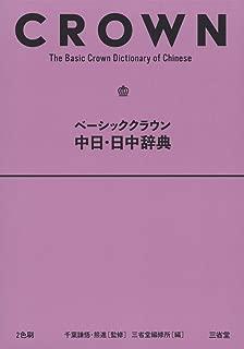 ベーシッククラウン中日・日中辞典