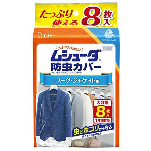 ムシューダ 防虫カバー 1年間有効 スーツ・ジャケット用 8枚入