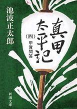 表紙: 真田太平記(四)甲賀問答(新潮文庫)   池波正太郎