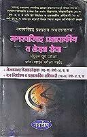 Navdeep Nagarparishad Prashasakiya va Lekha Seva Sanyukt Purva Pariksha