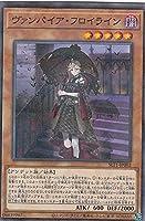 遊戯王 SLT1-JP002 ヴァンパイア・フロイライン (日本語版 ノーマルパラレル) - セレクション - SELECTION 10