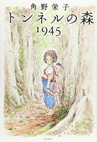 トンネルの森 1945の詳細を見る