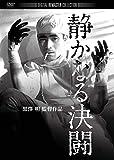 静かなる決闘 デジタル・リマスター版[DVD]