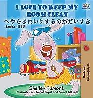 I Love to Keep My Room Clean (English Japanese Bilingual Book) (English Japanese Bilingual Collection)