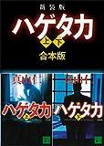 新装版 ハゲタカ 上下合本版 (講談社文庫)