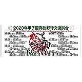 2020年 甲子園 高校野球交流試合 記念フェイスタオル