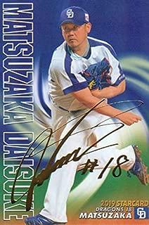【金箔サインカード】プロ野球チップス2019 第1弾 S-22 松坂大輔 (中日) スターカード