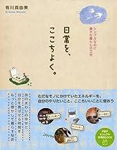表紙: 日常を、ここちよく。 シンプルなのに豊かな暮らしの工夫 | 有川 真由美