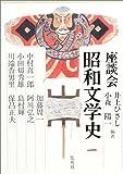 座談会 昭和文学史 第一巻