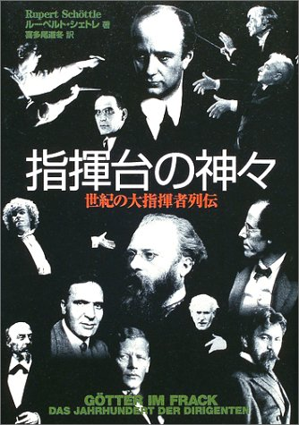 指揮台の神々 世紀の大指揮者列伝の詳細を見る