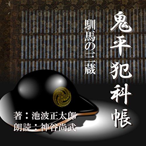 『馴馬の三蔵 (鬼平犯科帳より)』のカバーアート