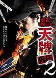 麻雀覇道伝説 天牌外伝2[DVD]