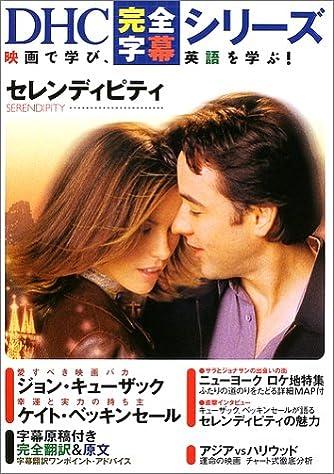 セレンディピティ (DHC完全字幕シリーズ)