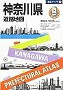 県別マップル 神奈川県 道路地図