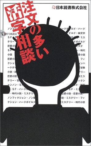 注文の多い活字相談 新 日本読書株式会社