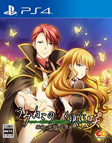 うみねこのなく頃に咲 ~猫箱と夢想の交響曲~ - PS4