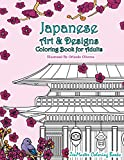 Japanese Art and Designs Coloring Book For Adults: An Adult Coloring Book Inspired By Japan With Japanese Fashion, Food, Landscapes, Koi Fish, and ... (Around the World Coloring Books) (Volume 1)