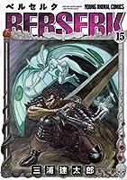 ベルセルク (15) (ヤングアニマルコミックス)