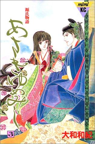 あさきゆめみし―源氏物語 (3) (講談社コミックスミミ (962巻))の詳細を見る