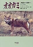 オオカミ―神話から現実へ