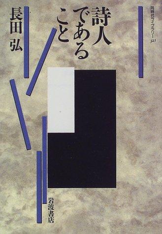 詩人であること (同時代ライブラリー (323))
