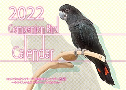 【Amazon.co.jp 限定】コンパニオンバード・鳥写真・カレンダー2022 (B6サイズ。ワンタッチで卓上にも壁掛けにもなる3Wayカレンダー)