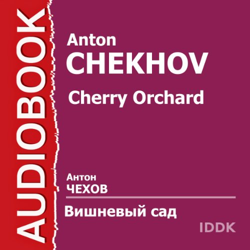 The Cherry Orchard (Dramatized) [Russian Edition] cover art