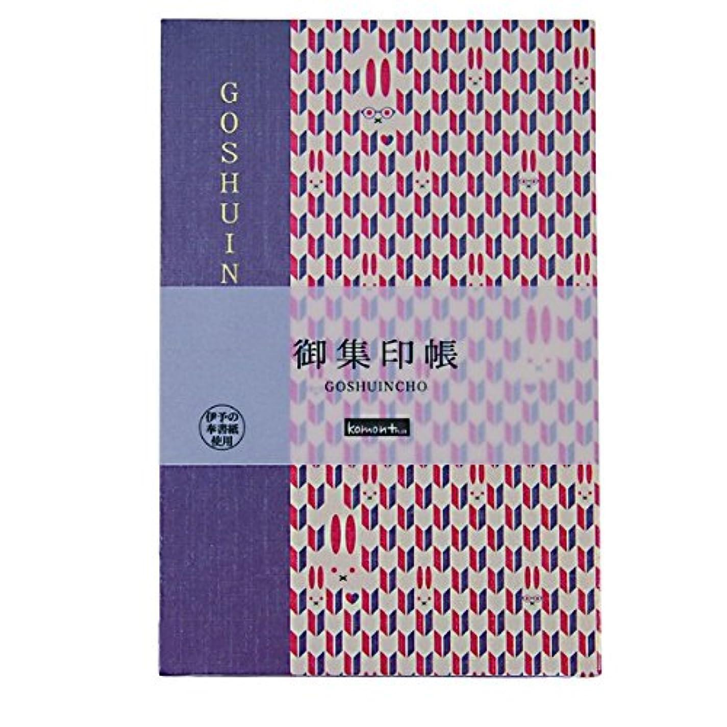 キノコせがむ娯楽komon+ 集印帳[5冊セット] うさぎ