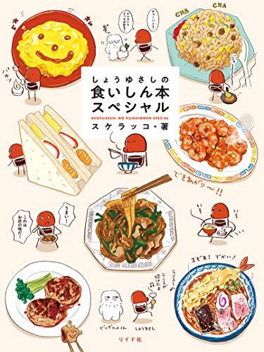 しょうゆさしの食いしん本スペシャル【電子版特典付き】 (トーチコミックス)