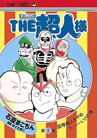 THE超人様 3 (ジャンプコミックス)