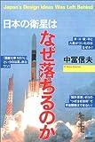 日本の衛星はなぜ落ちるのか (ペーパーバックス)