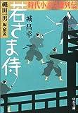 若さま侍―時代小説英雄列伝 (中公文庫)